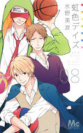 japcover Rainbow Days 8