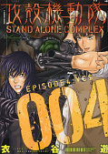 japcover Ghost in the Shell – Stand Alone Complex 4