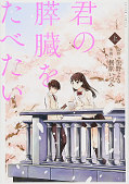 japcover Sakura - I want to eat your pancreas 1