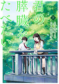 japcover Sakura - I want to eat your pancreas 2