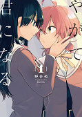 japcover Bloom into you 1
