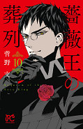 japcover Requiem Of The Rose King 10