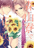 japcover Full Bloom 1