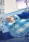 japcover Bloom into you 7