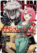 japcover Goblin Slayer! Year One 4