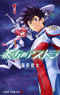 japcover Astra Lost in Space 1