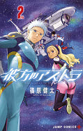 japcover Astra Lost in Space 2