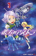 japcover Astra Lost in Space 3