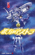japcover Astra Lost in Space 5