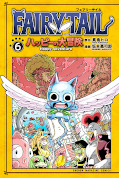 japcover Fairy Tail - Happy's Adventure 6