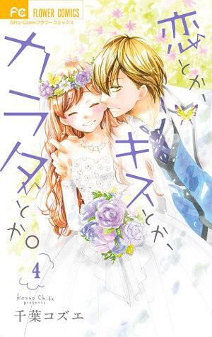 The Incomplete Manga-Guide - Manga: Liebe, Küsse, Körper