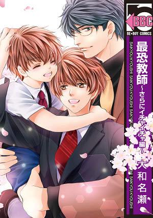 Manga-Dating-Lehrer Geschwindigkeit datieren Gosport