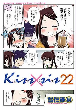 kiss x sis deutsch